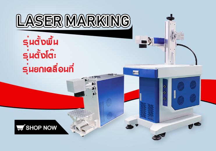 เครื่องเลเซอร์มาร์คกิ้ง (Laser Marking)